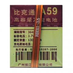 Универсальный аккумулятор A59 с контактами на шлейфе - 1300 mAh (56,5 x 40 x 4 мм.)
