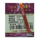 АКБ A81 со шлейфом 1300 mAh (53 x 46 x 4 мм.)