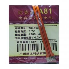 АКБ A81 с контактами на шлейфе 1300 mAh (53 x 46 x 4 мм.)