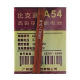 Аккумулятор A54 1450 mAh (48 x 38 x 4,5 мм.)
