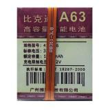 Аккумулятор A63 1450 mAh (48,5 x 42 x 4,5 мм.)