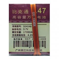 АКБ A47 с контактами на шлейфе 1700 mAh (46 x 40 x 5 мм.)