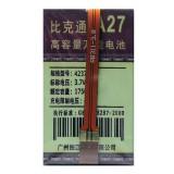 Аккумулятор A27 1750 mAh (62 x 37 x 4,5 мм.)
