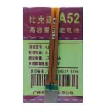 Аккумулятор A52 1750 mAh (60 x 38 x 4,5 мм.)