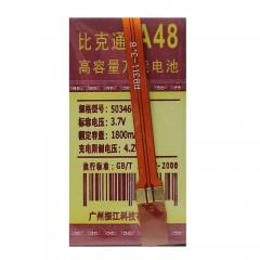 АКБ A48 с контактами на шлейфе 1800 mAh (63 x 34 x 5 мм.)