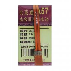 Универсальный аккумулятор с контактами на шлейфе A57 1900 mAh (62 x 34 x 7 мм.)
