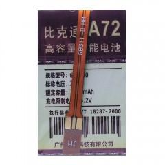 Универсальная аккумуляторная батарея A72 с контактами на шлейфе - 2000 mAh, 3.7V (62 x 39 x 6 мм.)