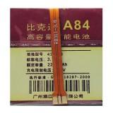 АКБ A84 со шлейфом 2200 mAh (51 x 52 x 4 мм.)