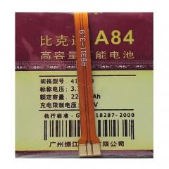 АКБ A84 с контактами на шлейфе 2200 mAh (51 x 52 x 4,5 мм.)