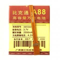 Универсальный аккумулятор A88 с контактами на шлейфе - 2500 mAh (65 x 55 x 4 мм.)