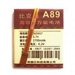 Универсальный аккумулятор A89 с контактами на шлейфе - 2700 mAh (67 x 58 x 4 мм.)