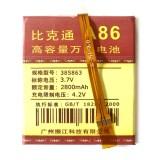 Аккумулятор A86 2800 mAh, 3.7V (65 x 57 x 4 мм.)