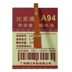 Универсальный аккумулятор A94 с контактами на шлейфе - 3000 mAh (73 x 55 x 4 мм.)