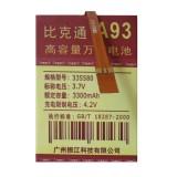 Аккумулятор A93 3300 mAh, 3.7V (82 x 55 x 4 мм.)