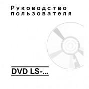 Инструкция к портативным DVD LS с аналоговым тюнером