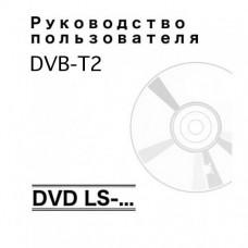 Инструкция к портативным DVD Sony LS-... с цифровым TV тюнером DVB-T2