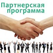 Партнерская программа - продаём вместе!