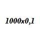 от 0,1 до 1000 гр.