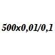 от 0,01/0,1 до 500 гр.