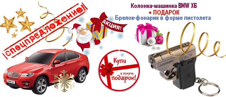Подарок к новому году - акция