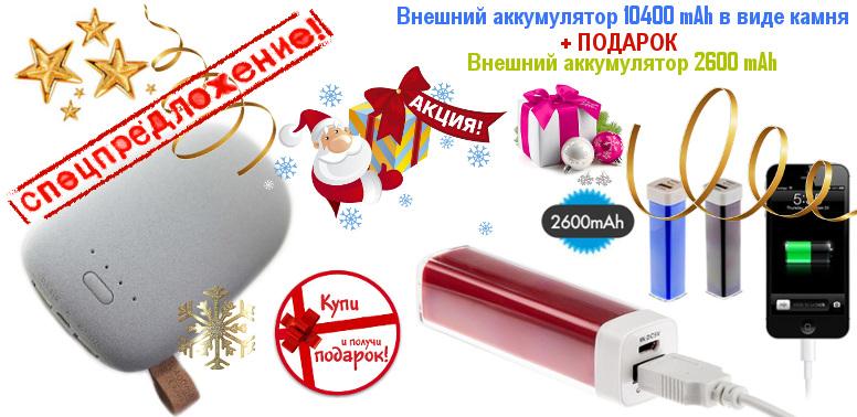 Подарок при покупке аккумулятора