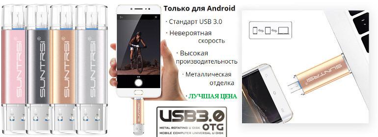 USB 3.0 флешка Suntrsi