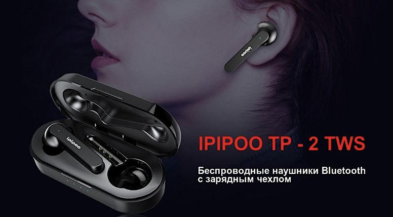 ipipoo TP-2