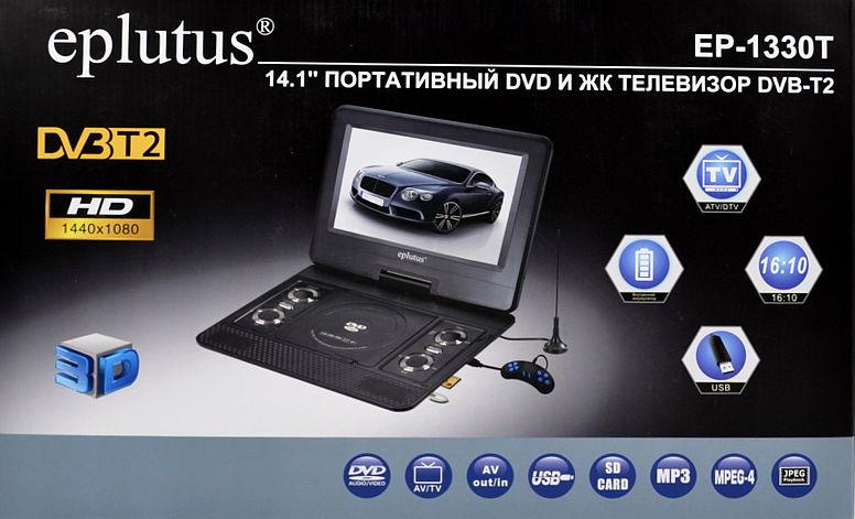 ДВД EPLUTUS EP-1330T