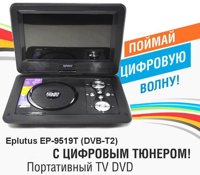 Eplutus EP-9519T