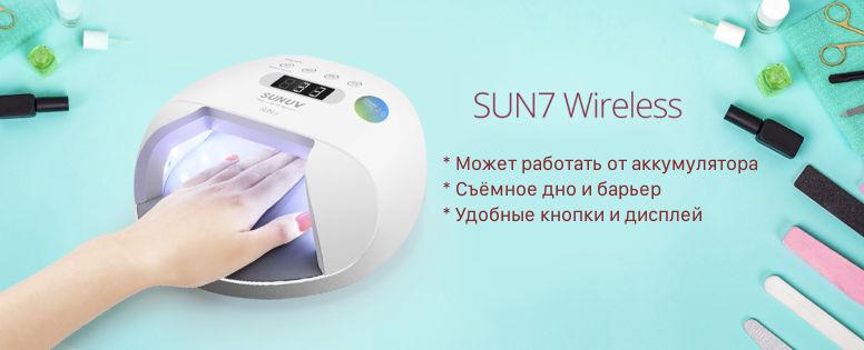 Лампа SUN7
