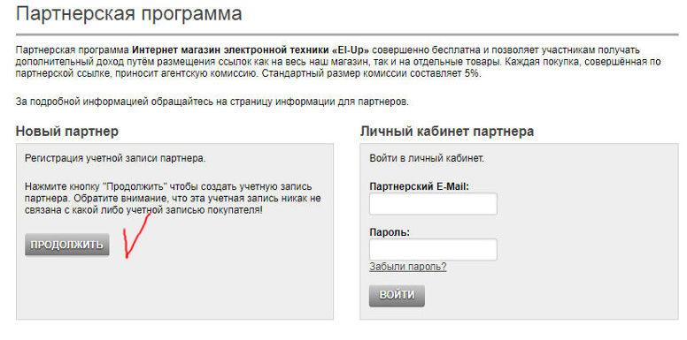 Партнерская программа интернет-магазина «El-Up»