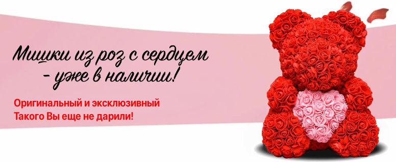 Мишка из бутонов роз с сердцем
