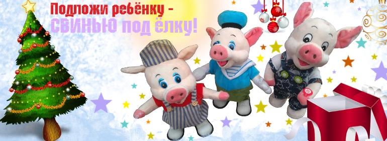 Подложи ребенку - свинью под ёлку