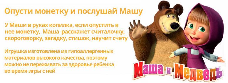 Игрушка-копилка Маша