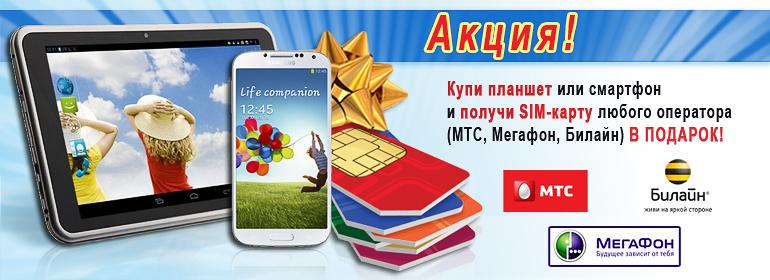 Акция - сим-карта в подарок