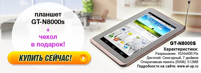 Подарок при покупке планшета GT-N8000S