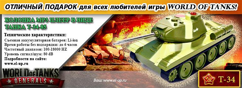 Колонка-танк Т-34