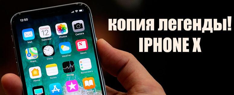 Копия телефона iPhone X