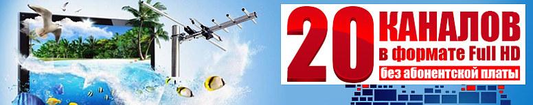 Цифровое телевидение - 20 каналов бесплатно